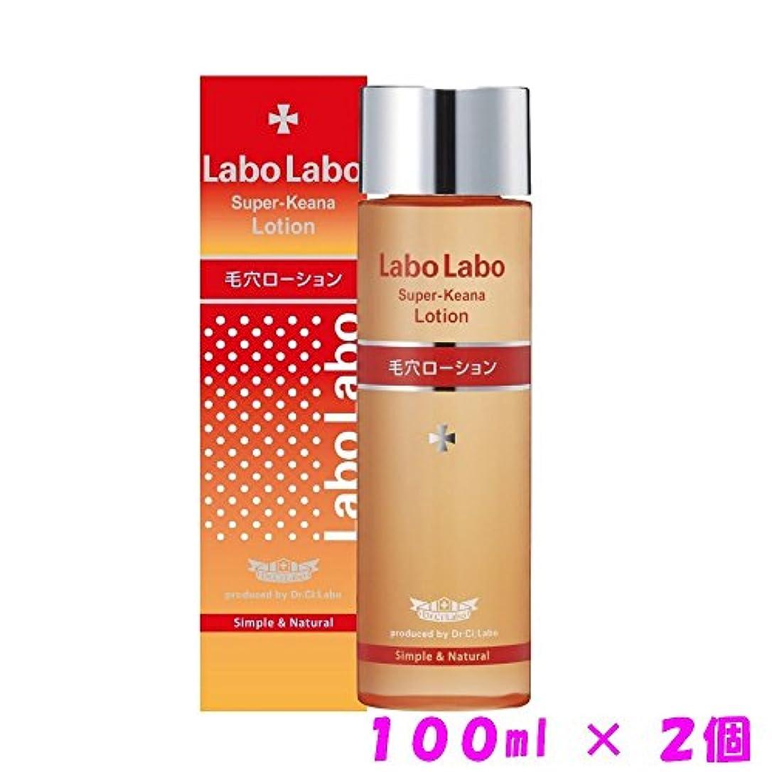 電極骨折薄暗いLabo Labo ラボラボ スーパー毛穴ローション(ふきとり化粧水)100ml×2