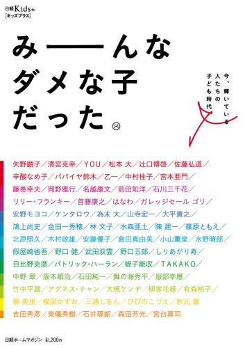 日経ホームマガジンみーんなダメな子だった (日経ホームマガジン 日経Kids+)の詳細を見る