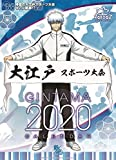 銀魂 2020カレンダー エンスカイCL-021