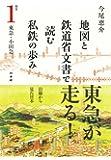 地図と鉄道省文書で読む私鉄の歩み; 関東(1)東急・小田急