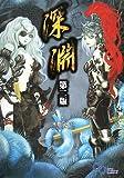 深淵 第二版 (ログインテーブルトークRPGシリーズ) [大型本] / スザク・ゲームズ, 朱鷺田 祐介 (著); エンターブレイン (刊)