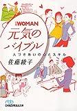 日経WOMAN 元気のバイブル―人づきあいの心とスキル (日経ビジネス人文庫)