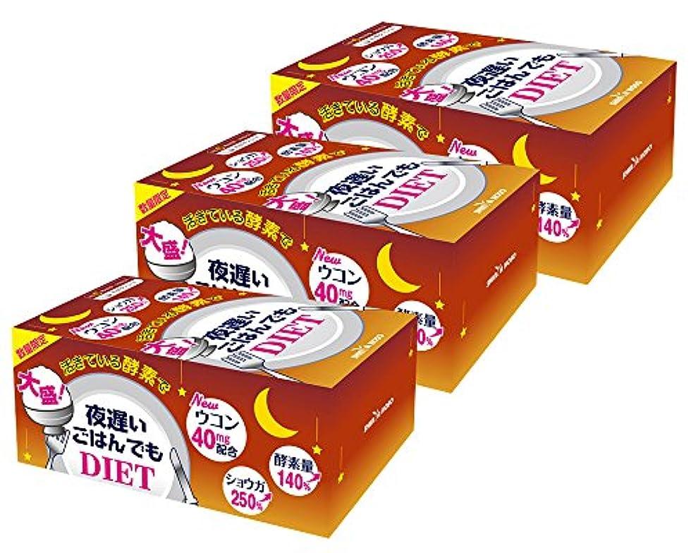 摂動感謝おしゃれじゃない新谷酵素 夜遅いごはんでも 大盛 180粒 3箱セット