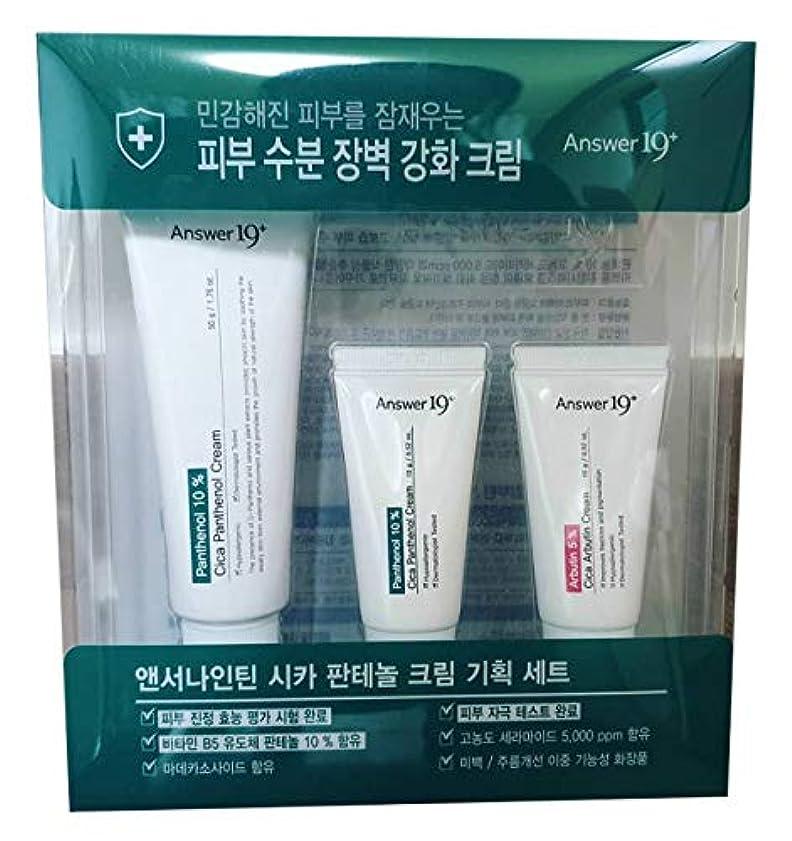 かわす寄生虫スリンク[ANSWER NINETEEN +] CICAパンテノールクリームセット(50g + 15g + 15g) - パンテノール10%、保湿、Cicaクリーム