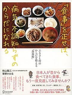 [秋山龍三, 草野かおる]の「食事」を正せば、病気、不調知らずのからだになれる ふるさと村のからだを整える「食養術」