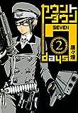 カウントダウン 7days 2 カウントダウン 7days (コミックアヴァルス)