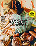 CREA6月号 (なんでこんなにパンがすき?)