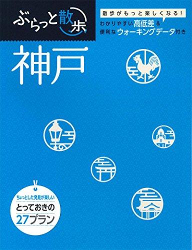ぶらっと散歩コース 神戸 (旅行ガイド)