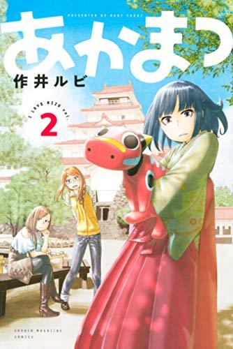 あかまつ(2) (週刊少年マガジンコミックス)