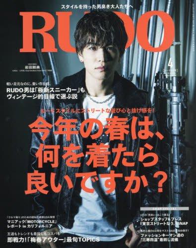 RUDO(ルード) 2018年 04 月号