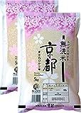 平成29年産 【無洗米】 京都府産 キヌヒカリ 10kg(5kg×2袋)