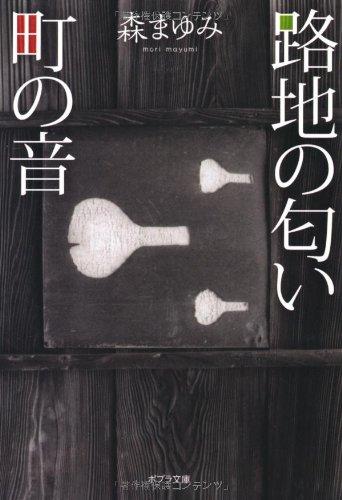 ([も]1-1)路地の匂い 町の音 (ポプラ文庫)の詳細を見る