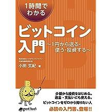 1時間でわかるビットコイン入門 ~1円から送る・使う・投資する~ (NextPublishing)