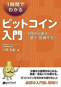 [小田 玄紀]の1時間でわかるビットコイン入門 ~1円から送る・使う・投資する~ (NextPublishing)