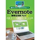 集めただけで終わらせない!Evernote情報活用術 Part 2
