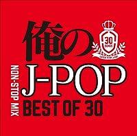 俺のJ-POP -BEST OF 30-