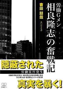 [會田 朋哉]の労働Gメン相良隆志の奮闘記 (22世紀アート)