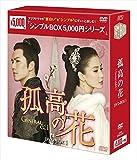孤高の花~General&I~ DVD-BOX1<シンプルBOX 5,000円シリーズ>[DVD]
