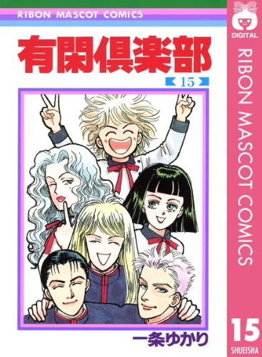 有閑倶楽部 15 (りぼんマスコットコミックスDIGITAL)
