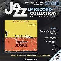 ジャズLPレコードコレクション 16号 (スケッチ・オブ・スペイン マイルス・デイヴィス) [分冊百科] (LPレコード付) (ジャズ・LPレコード・コレクション)