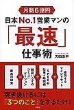 「月商6億円 日本No.1営業マンの「最速」仕事術」天田浩平