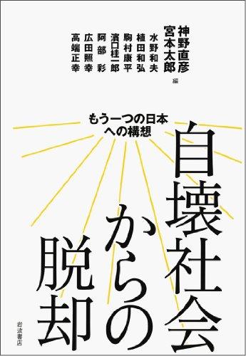 自壊社会からの脱却――もう一つの日本への構想の詳細を見る