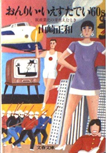 おんりい・いえすたでい'60s―脱産業化の芽生えたとき ) / 山崎 正和
