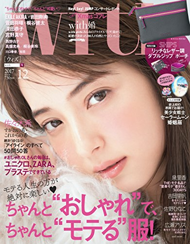 with(ウィズ) 2017年 12 月号 [雑誌]
