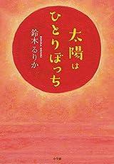 鈴木るりか『太陽はひとりぼっち』を先入観なしで読むべし!