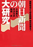 朝日新聞の大研究 (扶桑社文庫)