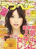 ラブベリー 2008年 05月号 [雑誌]