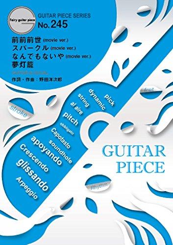ギターピース245 前前前世 (movie ver.)/スパークル (movie ver.)/なんでもないや (movie ver.)/夢灯籠 by RADWIMPS (ギター弾き語り譜4曲収録)~映画「君の名は。」より (GUITAR PIECE SERIES)