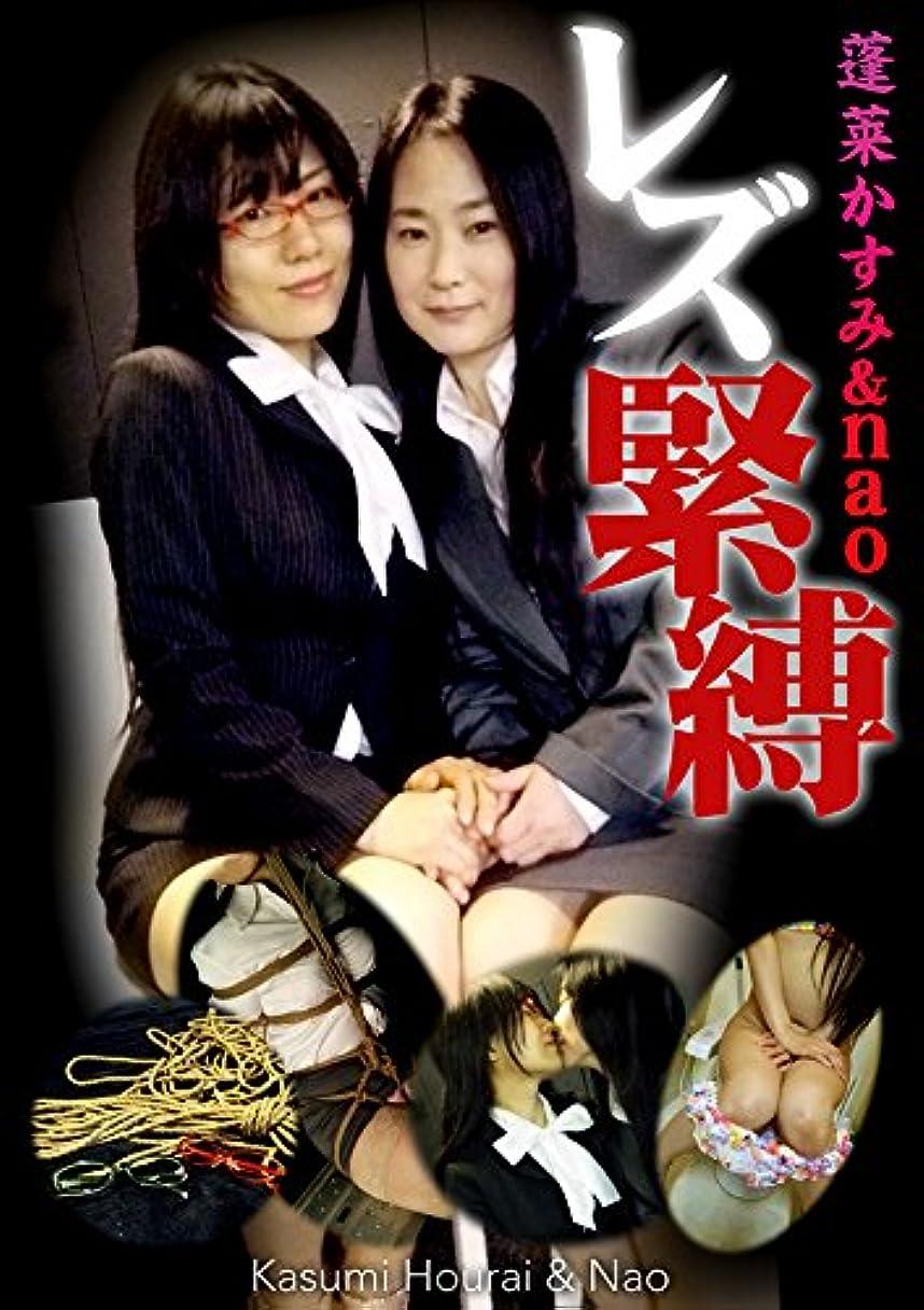 蓬莱かすみ&nao「レズ緊縛」(HKN-001)