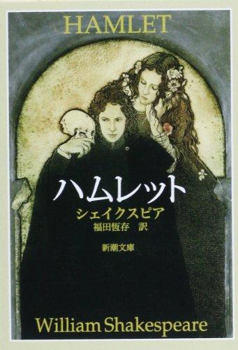 ハムレット (新潮文庫) -