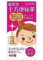 【指定第2類医薬品】十方便秘薬 420錠 ×5