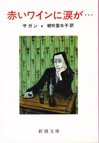 赤いワインに涙が… (新潮文庫)の詳細を見る