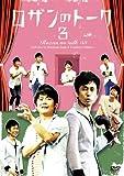 ロザンのトーク3 [DVD]