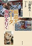 報道犬フータ、熊野を行く