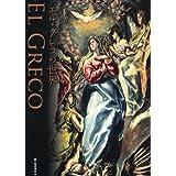 エル・グレコの世界