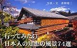行ってみたい日本人の知恵の風景74選