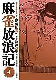 「麻雀放浪記(4) (アクションコミックス)」販売ページヘ