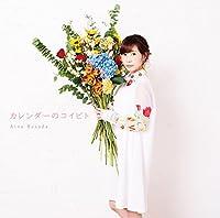 カレンダーのコイビト(初回限定盤A)(CD+Blu-ray)