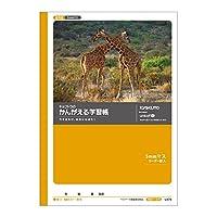 キョクトウ かんがえる学習帳 全科目ノート 5mm L475