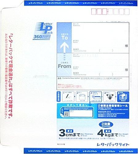 日本郵便 レターパック ライト 【30枚組】
