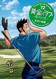 黄金のラフ2~草太の恋~(12) (ビッグコミックス)