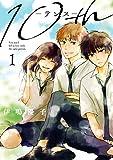 10th 1巻 (デジタル版ガンガンコミックスONLINE)