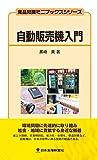 自動販売機入門 (食品知識ミニブックスシリーズ)