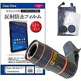 メディアカバーマーケット Huawei MediaPad T2 7.0 Pro LTEモデル [7インチ(1920x1200)]機種用 【クリップ式 8倍 望遠 レンズ と 反射防止液晶保護フィルム のセット】