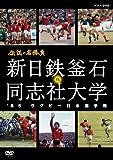 伝説の名勝負 85ラグビー日本選手権