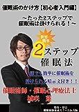催眠術のかけ方 初心者入門編 DVD 2ステップ催眠法